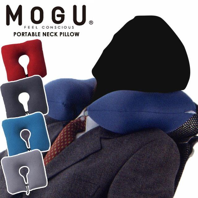 MOGU(モグ) ポータブルネックピロー 正規品 まくら 枕 ビーズ【ポイント10倍】