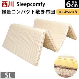 【ポイント10倍】敷布団 東京西川 Sleepcomfy(スリープコンフィ)軽量コンパクト四つ折り敷き布団 シングルロング(100×210cm)【寝心地ふつうタイプ】送料無料【中型便】【あす楽対応】