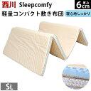 【ポイント10倍】敷布団 東京西川 Sleepcomfy(スリープコンフィ)軽量コンパクト四つ折り敷き布団 シングルロング…