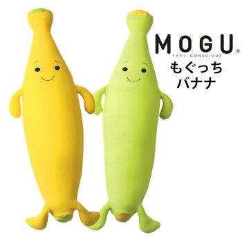 MOGUもぐっちバナナ