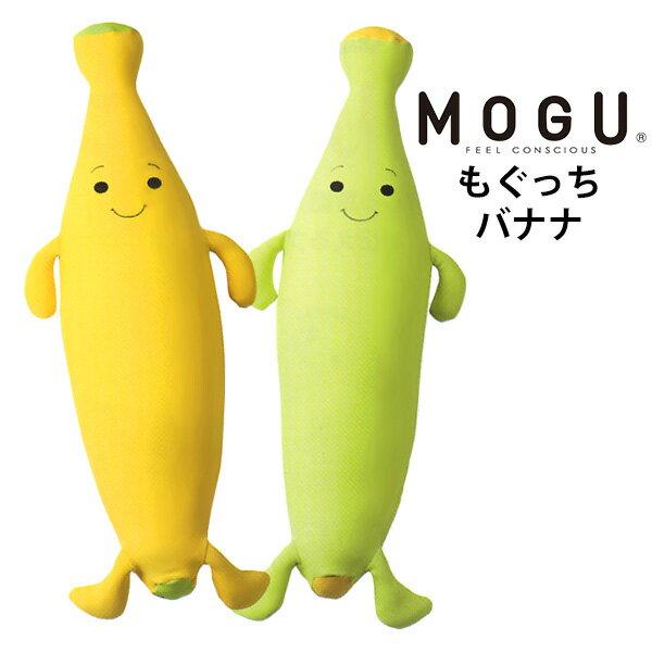 MOGU モグ もぐっち バナナ クッション 正規品 日本製 【ポイント10倍】 グリーン イエロー
