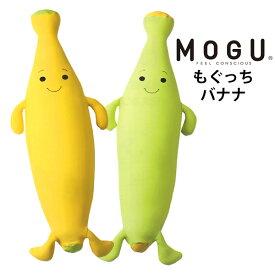 MOGU モグ もぐっち バナナ クッション 正規品 日本製 ビーズクッション パウダービーズ 抱きまくら 抱き枕 キッズピロー ぬいぐるみ かわいい 癒しアイテム 【ポイント10倍】 グリーン イエロー