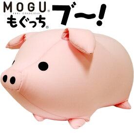 MOGU モグ もぐっち ブー クッション 正規品 ビーズクッション パウダービーズ ブ〜! ブタ型 豚 ぶた ぬいぐるみ かわいい おざぶ お昼寝 癒しアイテム 【ポイント10倍】【送料無料】【あす楽対応】 ピンク ブラック
