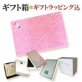ギフト箱(贈り物時のギフトケース)ギフト包装も同時に行います。【お中元】【24日20時〜26日迄P2倍】