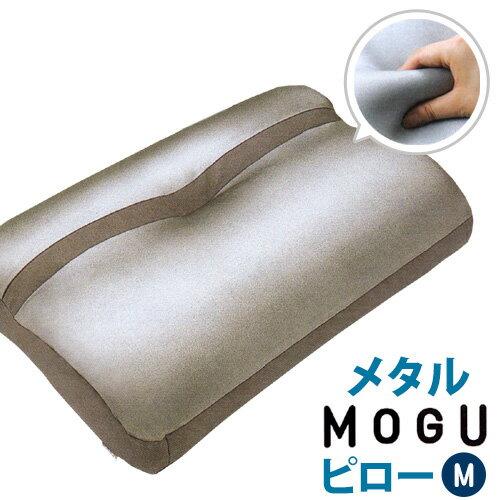 MOGU(モグ) メタルMOGUピロー カバー付き Mサイズ 正規品 【ポイント10倍】【送料無料】敬老の日【ホワイトデー】