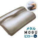 MOGU モグ メタルMOGUピロー カバー付き Lサイズ 正規品 日本製 ビーズ枕 パウダービーズ 快眠枕 安眠枕 まくら 癒し…