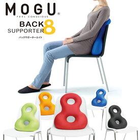 MOGU モグ バックサポーターエイト 正規品 日本製 パウダービーズ BACK SUPPORTER 8の字型 サポーター 背当て クッション 無地 ブラック ライトグリーン オレンジ ロイヤルブルー レッド