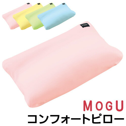 MOGU(モグ) コンフォートピロー カバー付き Sサイズ 正規品 【ポイント10倍】【送料無料】枕 まくら 肩こり