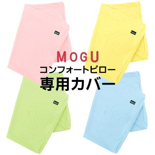 MOGU(モグ) コンフォートピロー専用カバー 正規品 【ポイント10倍】