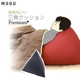 MOGU 그 파우더 비즈 쿠션 「 프리미엄 기분 삼각 쿠션 」 네이 비/레드/브라운/그레이/어린이 소파/면 직/다리