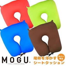 MOGU モグ 尾骨を浮かすシートクッション専用カバー 正規品 36×39×12cm クッションカバー カバー単品 日本製 無地 レッド ライトグリーン ロイヤルブルー ブラウン【贈物GIFT】