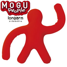 MOGU モグ ピープル ロングアーム モグピープル Peaple Long Arm 正規品 日本製 パウダービーズ クッション 人型クッション 人形 抱き枕 プレゼント ぬいぐるみ 無地 【あす楽対応】 レッド ロイヤルブルー ライトグリーン ショッキングピンク イエロー