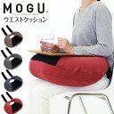 MOGU モグ ウエストクッション 正規品 日本製 パウダービーズ クッション 背当てクッション ネックピロー 授乳クッシ…