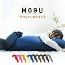 MOGU モグ 「気持ちいい抱きまくら」 本体 カバー付 正規品 パウダービーズ 約50×115×20cm 今人気 気持ちいい抱き枕…