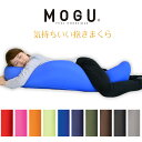 MOGU 気持ちいい抱きまくら 約50×115×20cm 【ポイント10倍】【送料無料】【抱き枕】 今人気のMOGU 気持ちいい抱き枕…