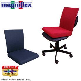 【送料無料】高反発素材エリオセル使用 マニフレックス ファンクッションII(チェアクッション シート クッション シートクッション)Magniflex FAN-CUSHION II 在宅勤務 在宅ワーク リモートワーク テレワーク