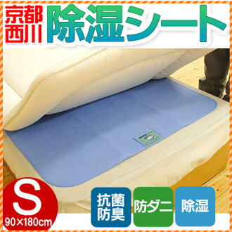Kyoto Nishikawa dehumidification sheet / mat (with a moisture sensor) dehumidification, antibacterial and anti-mite! Single size (90 x 180 cm) Blue