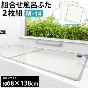 【14日12時〜16日迄P5倍】風呂ふた 清潔宣言 組合せ風呂ふた 2枚組 M-14 (68×138cm)送料無料