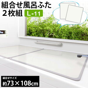 風呂ふた 清潔宣言 組合せ風呂ふた 2枚組 L-11 (73×108cm)送料無料