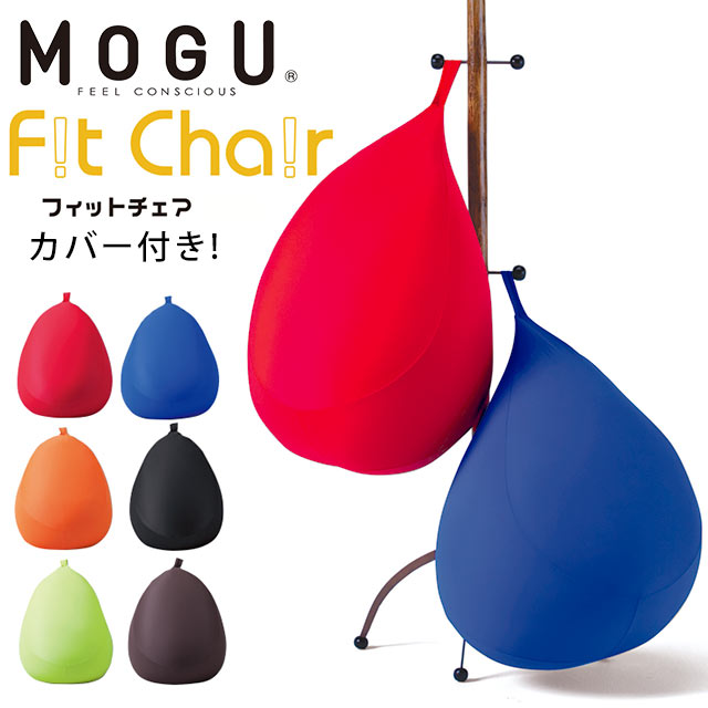 MOGU(モグ) フィットチェア 本体 カバー付き 正規品 【ポイント10倍】【送料無料】