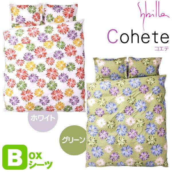 シビラ 【40%OFF】Sybilla(シビラ)ボックスシーツ「コエテ」 シングルサイズ(100×200×30cm)