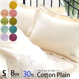 シビラ 【40%OFF】Sybilla(シビラ)ボックスシーツ「コットンプレーン(ロゴ入り)」シングルサイズ(100×200×30cm)BOXシーツ
