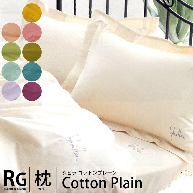 シビラ 【40%OFF】Sybilla(シビラ)ピロケース「コットンプレーン(ロゴ入り)/Cotton Plain」Mサイズ(43×63cm)枕カバー/ピローケース/まくらカバー