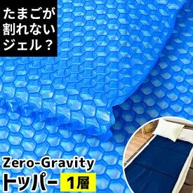 マットレス トッパー 1層タイプ ZEROGravity (ゼログラビティ) 体圧分散 無重力 ベッドパッド クッション ジェル マット ハニカム構造 1層式 ギフト 御中元 実用的 プレゼントにも オーバーレイ 上敷き【あす楽対応】【送料無料】