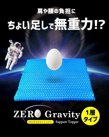 無重力マットレストッパーZEROGravity(ゼログラビティ)体圧分散クッションジェルハニカム構造1層式無重力腰痛対策に母の日ギフトプレゼントにもオーバーレイ上敷き【あす楽対応】【送料無料】