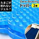 マットレス トッパー 2層タイプ ZEROGravity (ゼログラビティ) 体圧分散 ジェル マット ベッドパッド クッション ジェ…