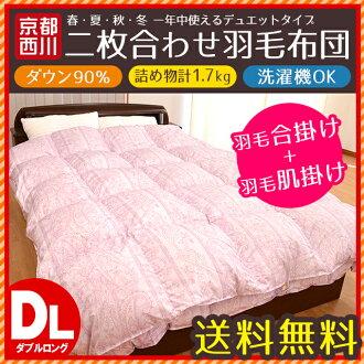 京都西川 Duet 四季白下来 90 %1.7 公斤 2 件套和羽绒和羽毛的三点式,如果保惠师 + 皮肤被子羽绒被羽绒被双人长 (190 × 210 厘米)