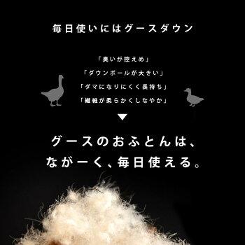 羽毛布団シングルデオパワー消臭抗菌加工送料無料ダウン93%ホワイトグースダウン(シングルロング/150×210cm)掛け布団立体キルト日本製350DPエクセルゴールドラベル