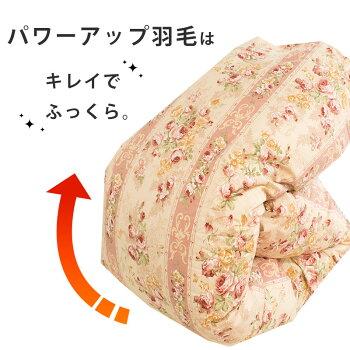 福袋色柄お任せ羽毛布団シングル150×210cm日本製ポーランド産ダウン93%1.0kg入立体キルト羽毛ぶとん羽毛掛けふとん暖かい