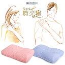 【西川 枕 肩こり】【今なら高さ調節法プレゼント】東京西川 医師がすすめる健康枕 後頭部・首・肩を3点支持する 「もっと肩楽寝」【送…