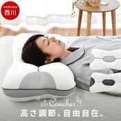 西川まくらクーシェ高さ調節究極枕すべての枕が過去になる