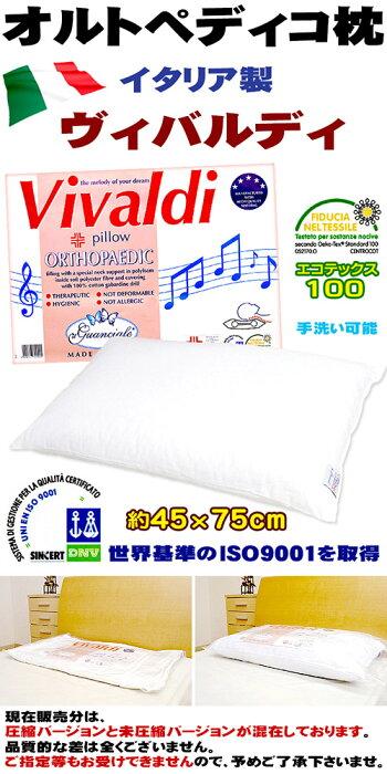 イタリア製の洗える清潔ジャンボ枕