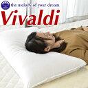オルトペディコ枕 イタリア製 『ヴィバルディ枕(ビバルディ枕)』 約45cm×75cm エコテックス100認証 オルトペディコ…