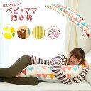 ベビ★ママ抱き枕 (全長:120cm 厚み:19cm) 3way 授乳クッションにもなる マタニティ ママの抱き枕 日本製 洗える …