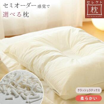 セミオーダー感覚で選べる枕セレクト枕クラッシュラテックス|約43×63cm日本製オーダーメイドカスタマイズ枕まくら高さ調整口付き高さ調節