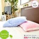 【送料無料】愛されてロングセラー ジュニアサイズ パイプ中芯枕(パイプ枕)約28×39cm 高さ調節可能 | 肩こり 枕 ま…