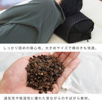 枕「男の枕」約19×48×14(〜12)cmそばがら枕国産茶葉入り|日本製そば殻そば殻枕蕎麦枕かためカバー付リラックス香り茶葉お茶市松模様市松プレゼントギフト贈り物全そば