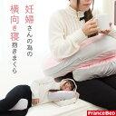 【NHKのまちかど情報室で紹介】スリープバンテージ ネスト ピローネスト 妊婦さんの横向き寝抱きまくら マタニティ枕 …