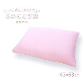 京都西川 低反発ウレタンチップ枕 ふんわりやさしいねごこちのまくら ふんわりソフト もちもち 低反発チップ枕 約43×63cm 高さ約15cm ウレタンチップ ウレタンシート ニット まくら 寝具 枕 低反発枕 ウレタンチップ枕