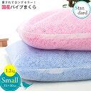 【自社製造】【送料無料】愛されてロングセラー パイプ中芯枕(パイプ枕)約35×50cm 約1.2kg 高さ調節可能 | 枕 まく…