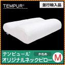 【並行輸入品】最新エルゴノミックモデル 送料無料 テンピュール 枕 「オリジナルネックピロー Mサイズ」 TEMPUR 並行 低反発 ネックピ…