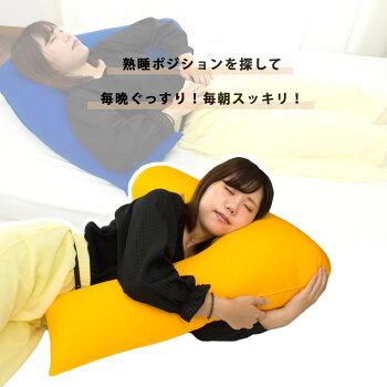 【送料無料】L字型抱き枕熟睡ポジションが見つかるまくら枕抱きまくら帝人クリスター(R)ECO使用わた枕国産綿100%横向き寝横寝マタニティ安眠熟睡【あす楽対応】