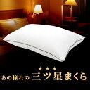 昭和西川 洗える リッチなホテル仕様枕 2層式 ホテルモードまくら GP-1911 43×63 側地 ポリジン・ピーチスキン加工【…