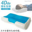 4Dde 『頭を包容 ジェルver.』 ネックピロー まくら 枕 約50×31×11-6cm 立体構造 4D枕 ジェル枕 ストレートネック …