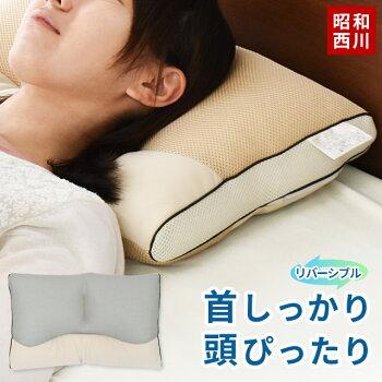 【送料無料】昭和西川首しっかり枕ウォッシャブル枕まくら43×63パイプ粒綿寝返り高さ調節【あす楽対応】