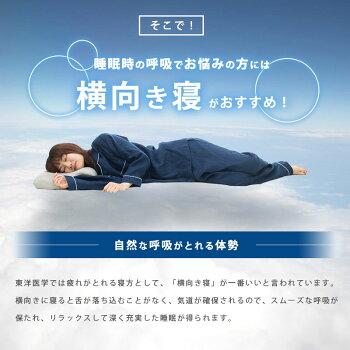 睡眠時の呼吸でお悩みの方に「横向き寝」がおすすめ!